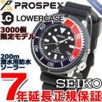 ポイント最大25倍! セイコー プロスペックス LOWERCASE 限定モデル ダイバー ソーラー 腕時計 メンズ SBDN025 SEIKO