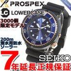 ポイント最大12倍! セイコー プロスペックス LOWERCASE 限定モデル ダイバー ソーラー 腕時計 メンズ SBDN026 SEIKO