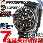 ニールならポイント最大40倍!12/4 23時59分まで! セイコー プロスペックス LOWERCASE 限定モデル ダイバー ソーラー 腕時計 メンズ SBDN028 SEIKO