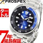 ポイント最大21倍! セイコー プロスペックス ダイバー タートル 自動巻き 腕時計 メンズ SBDY013