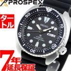 ポイント最大21倍! セイコー プロスペックス ダイバー タートル 自動巻き 腕時計 メンズ SBDY015