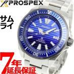 ポイント最大21倍! セイコー プロスペックス ダイバー Save the Ocean 自動巻き 腕時計 メンズ SBDY019