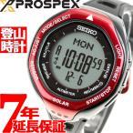 本日ポイント最大25倍! セイコー プロスペックス アルピニスト ソーラー 腕時計 SBEB003 SEIKO
