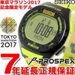 セイコー スーパーランナーズ 東京マラソン 2017 限定モデル SBEH015 腕時計 SEIKO
