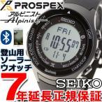 「5の付く日」はポイント最大25倍!本日23時59分まで! セイコー アルピニスト ブルートゥース ソーラー 腕時計 SBEK001 プロスペックス