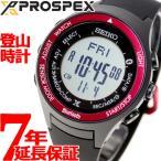 本日「5のつく日」はポイント最大25倍!23時59分まで! セイコー アルピニスト ブルートゥース ソーラー 腕時計 SBEK003 プロスペックス