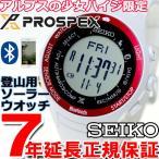 本日「5のつく日」はポイント最大25倍!23時59分まで! セイコー アルピニスト アルプスの少女ハイジ 限定モデル ソーラー 腕時計 SBEK007 プロスペックス