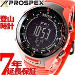 ソフトバンク&プレミアムでポイント最大25倍! セイコー プロスペックス アルピニスト Bluetooth ソーラー 腕時計 SBEL007 SEIKO