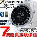 本日ポイント最大25倍! セイコー プロスペックス アルピニスト 限定モデル Bluetooth ソーラー 腕時計 SBEL009 SEIKO