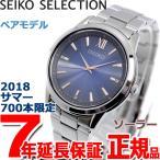 ポイント最大16倍! セイコー セレクション SEIKO SELECTION ソーラー サマー限定モデル 腕時計 メンズ ペアウォッチ SBPL013