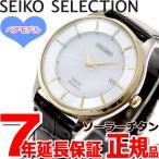 ショッピングSelection 本日ポイント最大21倍! セイコー セレクション SEIKO SELECTION ソーラー 腕時計 ペアモデル メンズ SBPX104