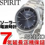 ポイント最大43倍!28日11時59分まで! セイコー スピリット スマート 電波 ソーラー 腕時計 メンズ SBTM233 SEIKO