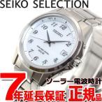 ショッピングSelection 本日ポイント最大44倍!28日23:59まで! セイコー セレクション SEIKO SELECTION 電波 ソーラー 腕時計 メンズ SBTM237