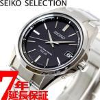 本日ポイント最大21倍! セイコー セレクション SEIKO SELECTION 電波 ソーラー 腕時計 メンズ SBTM241
