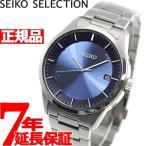 ショッピングSelection 本日ポイント最大31倍!27日23時59分まで! セイコー セレクション SEIKO SELECTION 電波 ソーラー 腕時計 メンズ SBTM247