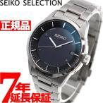ショッピングSelection 本日ポイント最大30倍!22日23時59分まで! セイコー セレクション SEIKO SELECTION 電波 ソーラー 腕時計 メンズ SBTM249