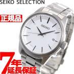 ショッピングSelection 本日ポイント最大30倍!22日23時59分まで! セイコー セレクション SEIKO SELECTION 電波 ソーラー 腕時計 メンズ SBTM251