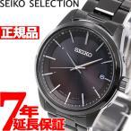 ショッピングSelection 本日ポイント最大41倍!12月18日23時59分まで! セイコー セレクション SEIKO SELECTION 電波 ソーラー 腕時計 メンズ SBTM257