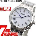 ショッピングSelection 本日ポイント最大21倍! セイコー セレクション SEIKO SELECTION 電波 ソーラー 腕時計 ペアモデル メンズ SBTM263