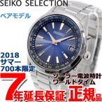 ポイント最大17倍! セイコー セレクション SEIKO SELECTION 電波ソーラー サマー限定モデル 腕時計 メンズ SBTM275