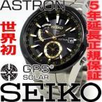 本日ポイント最大25倍! アストロン セイコー SEIKO SBXA005