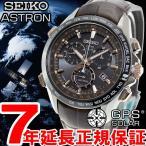 本日ポイント最大25倍! アストロン セイコー SEIKO ASTRON SBXB025