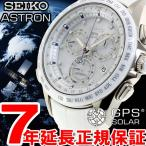 アストロン セイコー SEIKO ASTRON SBXB069