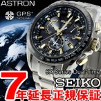ソフトバンク&プレミアムでポイント最大25倍! アストロン セイコー SEIKO ASTRON SBXB073