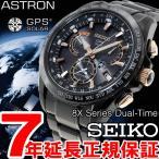 本日ポイント最大25倍! アストロン セイコー SEIKO ASTRON SBXB075
