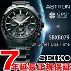 ソフトバンク&プレミアムでポイント最大25倍! アストロン セイコー SEIKO ASTRON SBXB079
