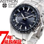 ポイント最大21倍! アストロン セイコー SEIKO ASTRON SBXB085