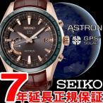 本日ポイント最大25倍! アストロン セイコー SEIKO ASTRON SBXB096