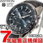 ポイント最大25倍! アストロン セイコー SEIKO ASTRON SBXB115