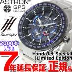 本日ポイント最大21倍! アストロン セイコー SEIKO ASTRON ホンダジェット スペシャル 限定モデル メンズ SBXB133