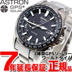 本日ポイント最大30倍!12月14日23時59分まで! アストロン セイコー SEIKO ASTRON SBXB161