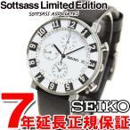ポイント最大21倍! セイコー ソットサス スピリット スマート 限定モデル 腕時計 メンズ SCEB039 SEIKO