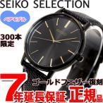 ショッピングSelection 本日ポイント最大26倍!17日23時59まで! セイコー セレクション SEIKO SELECTION 流通限定モデル 腕時計 ペア メンズ SCXP093