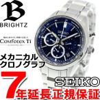 ニールならポイント最大40倍!12/4 23時59分まで! セイコー ブライツ 腕時計 メンズ 自動巻き メカニカル クロノグラフ SDGZ017 SEIKO
