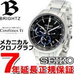 ポイント最大25倍!本日5日23時59分まで! セイコー ブライツ 腕時計 メンズ 自動巻き メカニカル クロノグラフ SDGZ019 SEIKO