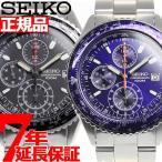 ポイント最大21倍! セイコー(SEIKO) 逆輸入 腕時計 クロノグラフ SND253