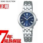 ショッピングSelection 本日ポイント最大21倍! セイコー セレクション SEIKO SELECTION 電波 ソーラー 腕時計 ペアモデル レディース SSDY025