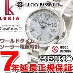 ポイント最大34倍!11日23時59分まで! ルキア セイコー 電波 ソーラー 腕時計 レディース SSQV001 SEIKO
