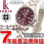 本日ポイント最大21倍! セイコー ルキア ラッキーパスポート 電波ソーラー 腕時計 レディース SSQV019 SEIKO
