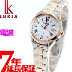 本日限定ポイント最大21倍! ルキア セイコー 電波 ソーラー 腕時計 レディース SSQV040
