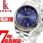 本日ポイント最大36倍!12月22日23時59分まで! ルキア セイコー 限定モデル 電波 ソーラー 腕時計 メンズ SSVH019 SEIKO