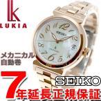ショッピング自動巻き 本日ポイント最大31倍!24日23時59分まで! ルキア セイコー メカニカル 自動巻き 腕時計 レディース SSVM016 SEIKO