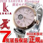 ショッピング自動巻き 本日ポイント最大21倍! ルキア セイコー メカニカル 自動巻き 限定モデル 腕時計 レディース SSVM040