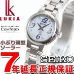 ポイント最大34倍!11日23時59分まで! ルキア セイコー ソーラー 腕時計 レディース SSVR125 SEIKO