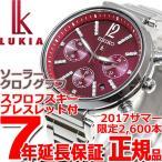 本日ポイント最大21倍! ルキア セイコー 限定モデル ソーラー 腕時計 レディース SSVS029