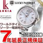 ソフトバンク&プレミアムでポイント最大25倍! ルキア セイコー ラッキーパスポート 電波ソーラー 腕時計 レディース SSVV017 SEIKO